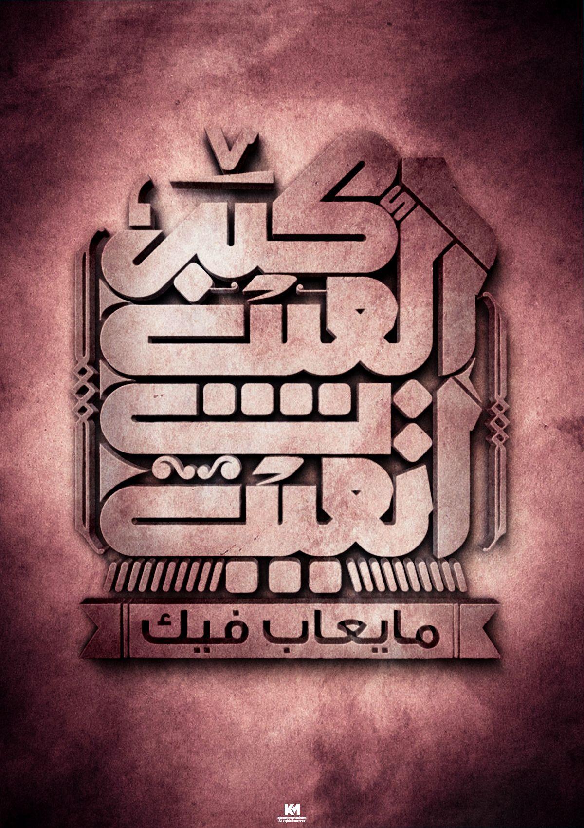 Pin By Ekleel Ward On Arabic Typography Typographic Art Calligraphy Alphabet Funny Arabic Quotes