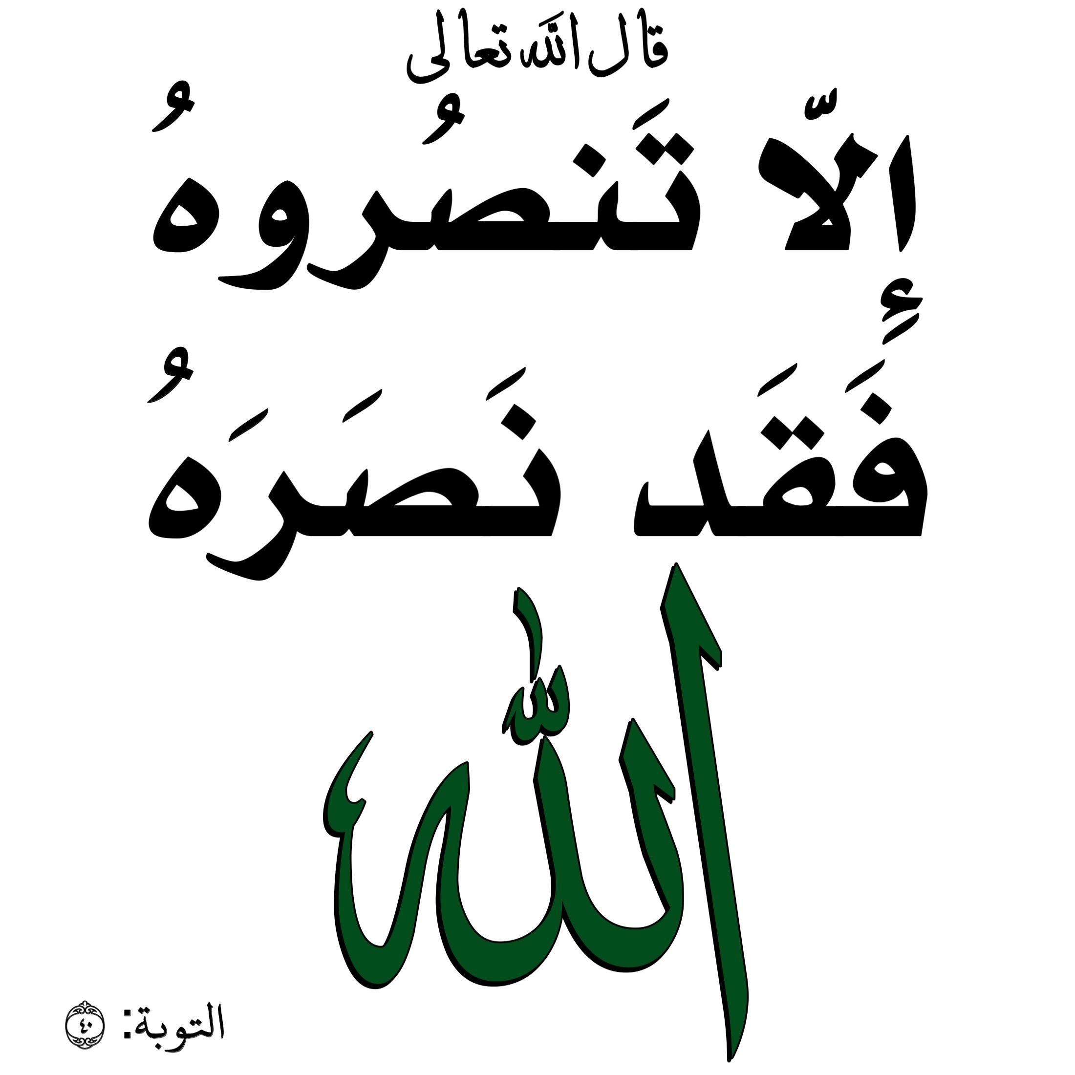 Pin By الفردوس On آيات من القرآن الكريم Beautiful Morning Messages Islam Facts Quran Verses