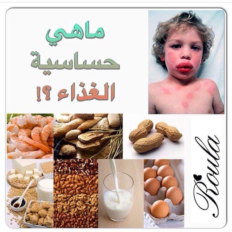 ماهي حساسية الغذاء حساسية الغذاء هي ردة فعل غير مرغوبة للبروتينات الغذائية الوسيط في عمل جهاز المناعة عادة عن طريق الاجسام المضادة Food Breakfast Health