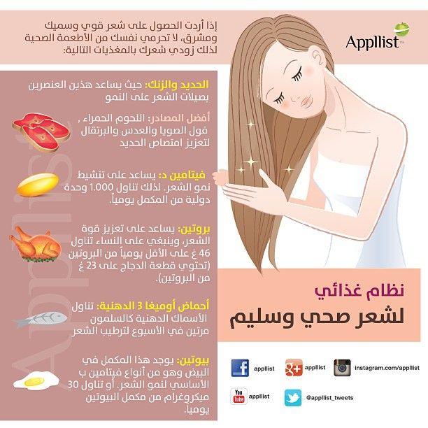 نظام غذائي لشعر صحي وسليم Hair Care Recipes Pretty Skin Care Health And Beauty