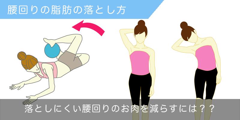 の 肉 回り 腰 ダイエットで落ちづらい腰回りの肉を短期間で落とす方法10選!