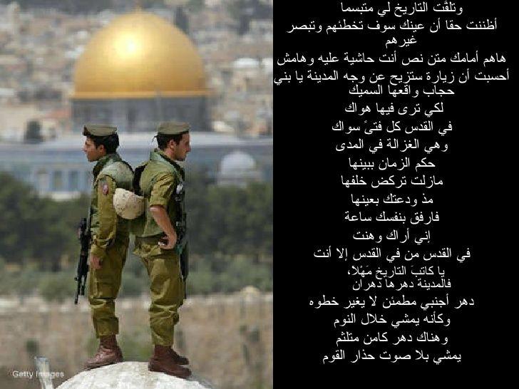 في القدس تميم البرغوثي Palestine Graphics Fairy Memories