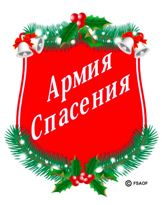 Heilsarmee In Russland Christmas Edition Redshield Salvationarmy Christmas Ornaments Red Shield Salvation Army