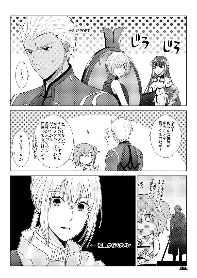 プライドズタズタ 漫画, Fate 漫画, マンガ