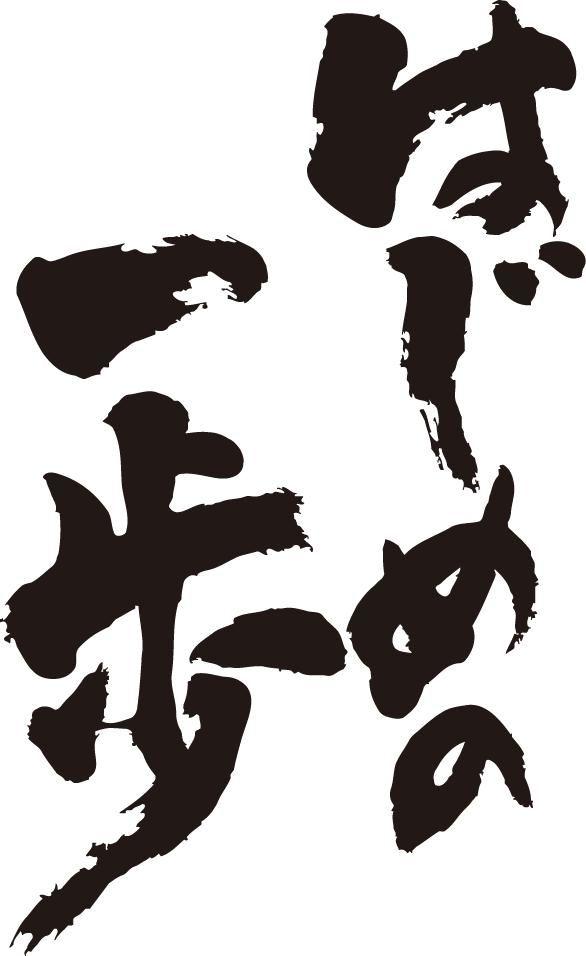 はじめの一歩 縦書 書道家が書く漢字tシャツ 本物の筆文字を使用
