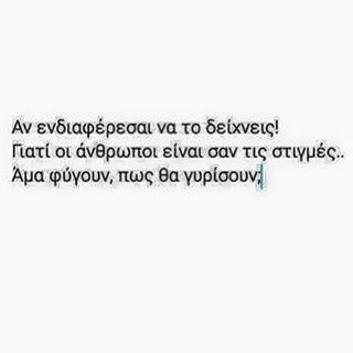 #greekquotes #quotes #greek #greek_quotes #quotes #greekquotes #ελληνικα #στιχακια #edita