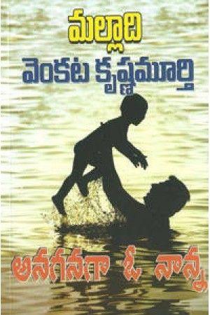 Malladi Venkata Krishna Murthy Telugu Novels Pdf