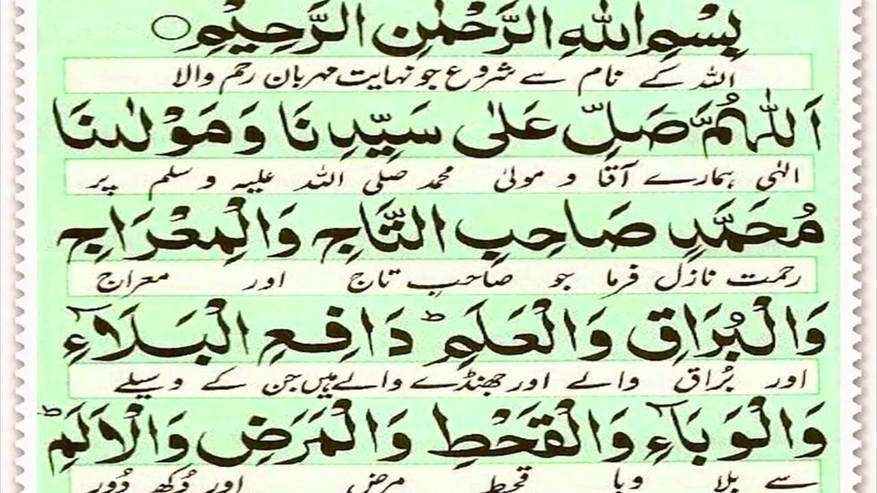Pin By Healing Energy On Durood Shareef Darood Sharif Arabic Text Text Urdu