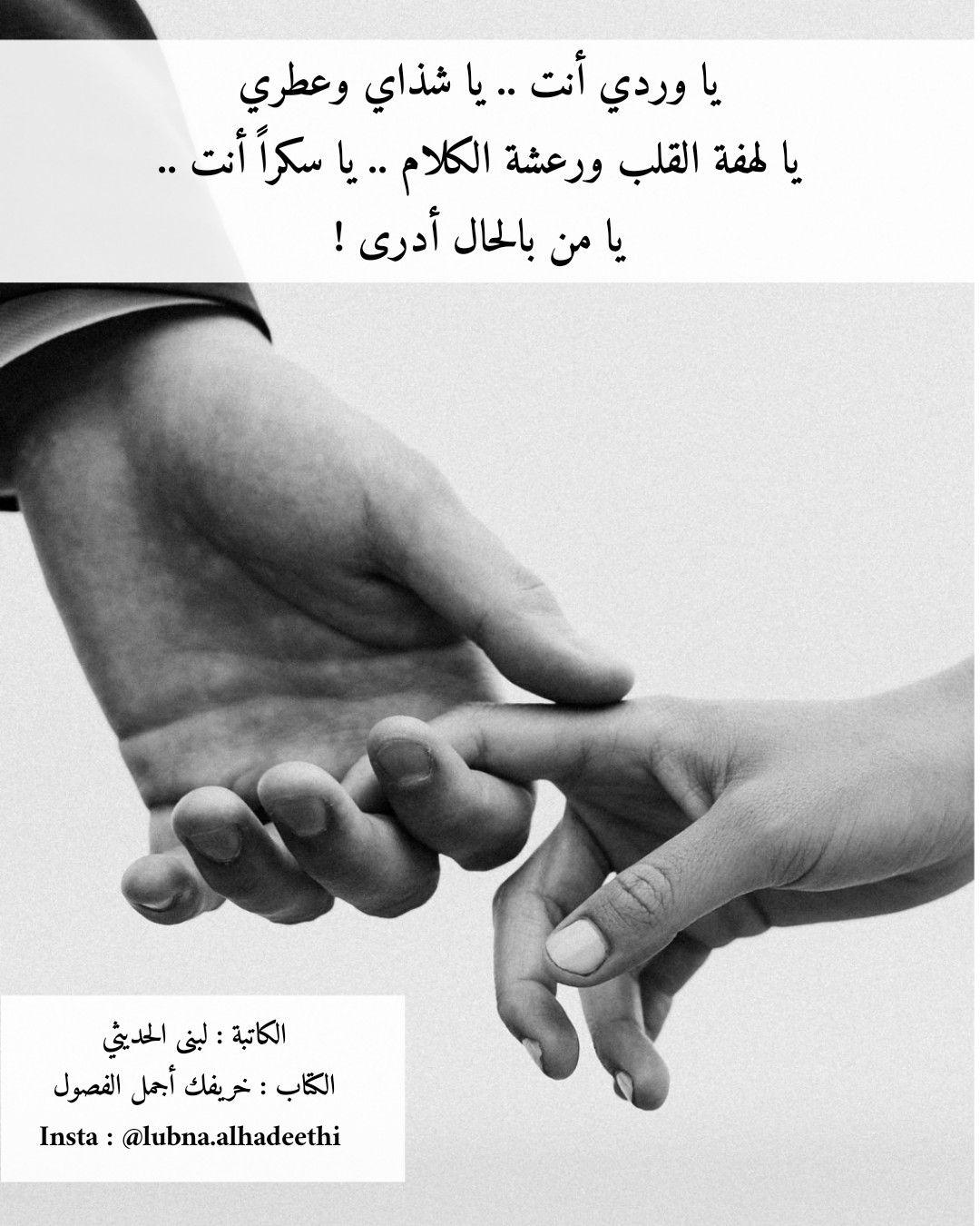 خريفك أجمل الفصول لبنى الحديثي حب اهتمام رومانسية كلمات عشق اهمال أحبك حبيبي اشتياق وفاء خيانة قلب Holding Hands Hands