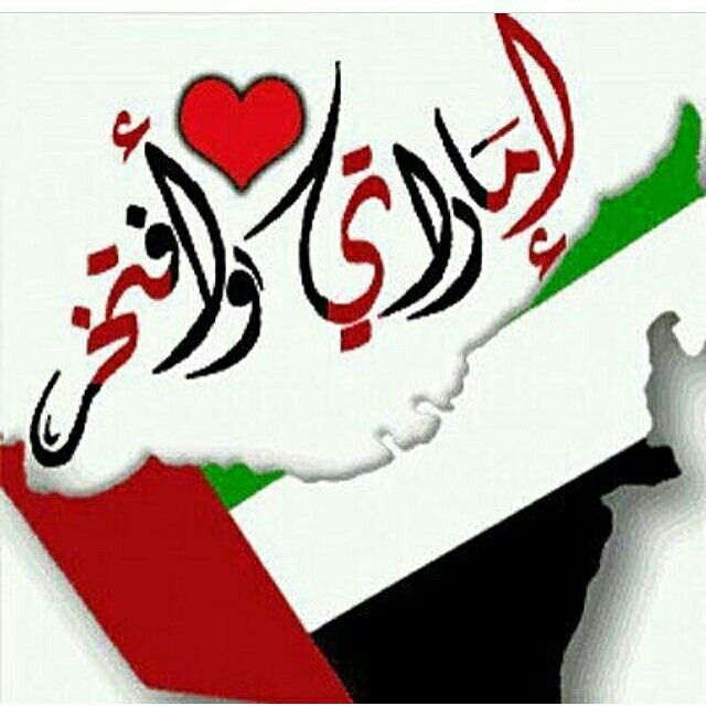 Pin By Hudamohammed On بنت زايد National Day Cards Day