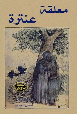 معلقة عنترة بن شداد Pdf Books Pdf