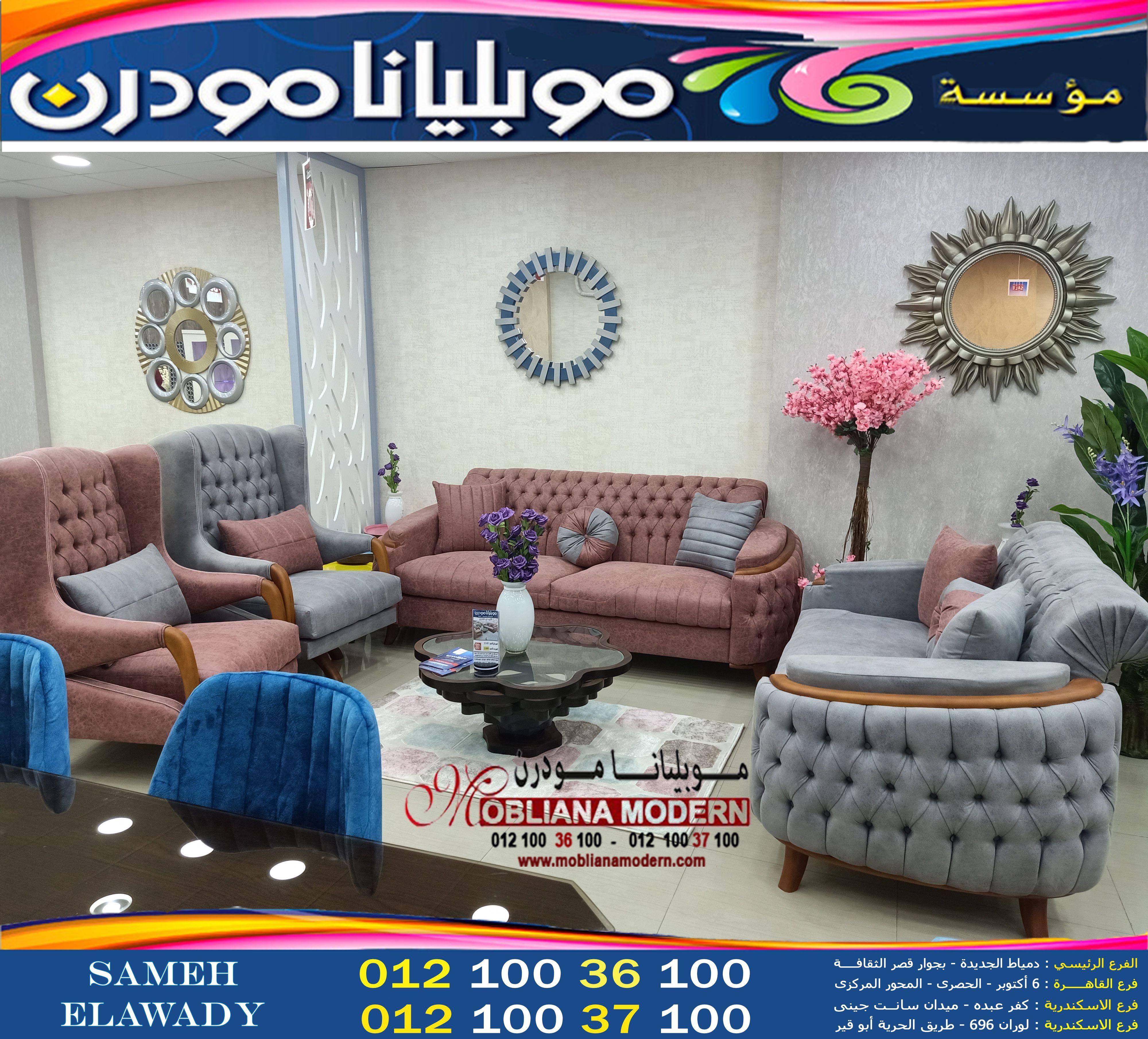 اثاث موبليانا مودرن انتريهات وكنب مودرن 2021 كتالوجات انتريهات 2022 انتريه كابوتنيه 2023 Luxury Sofa Design Master Bedroom Storage Ideas Furniture
