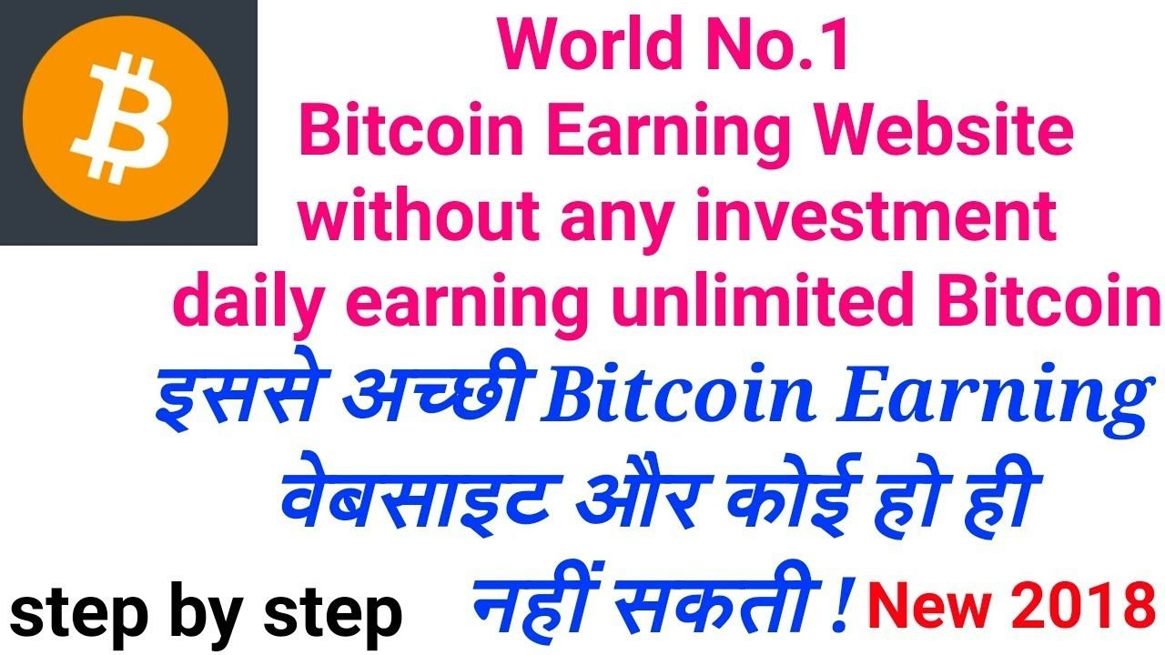 Best Bitcoin Earning website | FreeBitcoin | BTC | Earn Free