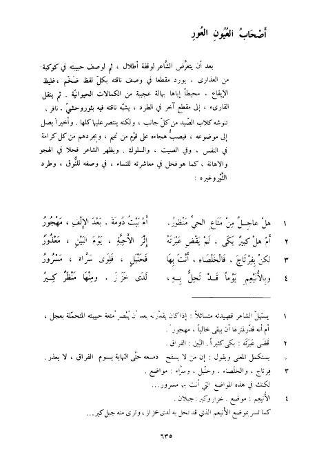 موسوعة الشعر العربي ايليا حاوي Word Search Puzzle Words Math