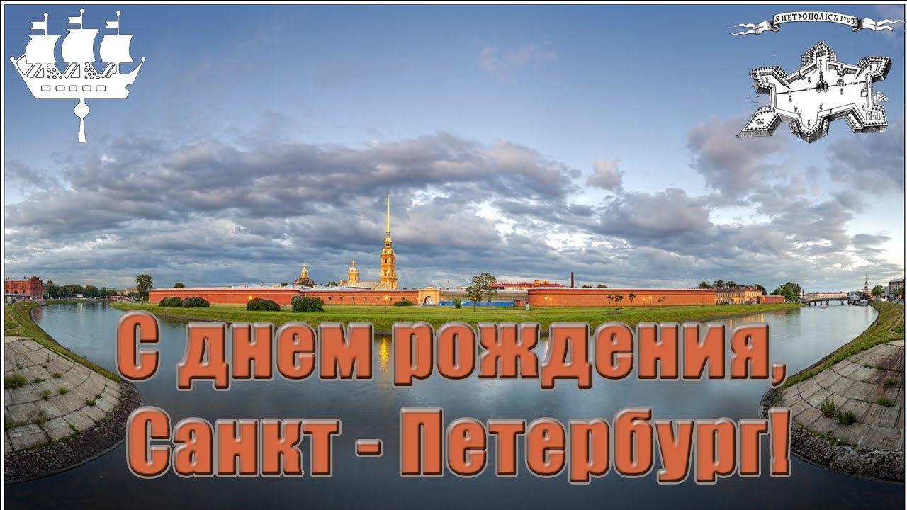 Подписать, открытки с днем рождения петербурга