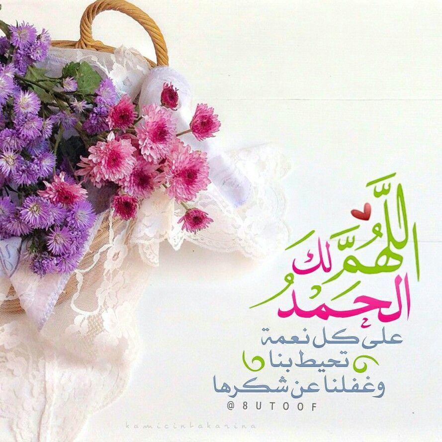 الحمدلله تملأ الميزان وبشكر تدوم النعم Words Quotes Photo Quotes Arabic Quotes