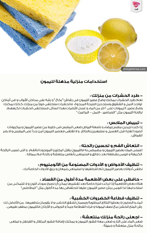 Pin By Sumaya Athem On افكار منزلية House Cleaning Checklist House Cleaning Tips Clean House