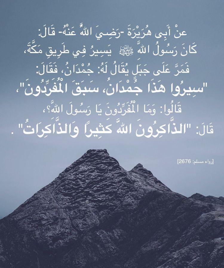 الذاكرين الله كثير ا والذاكرات Life Quotes Arabic Quotes Hadith