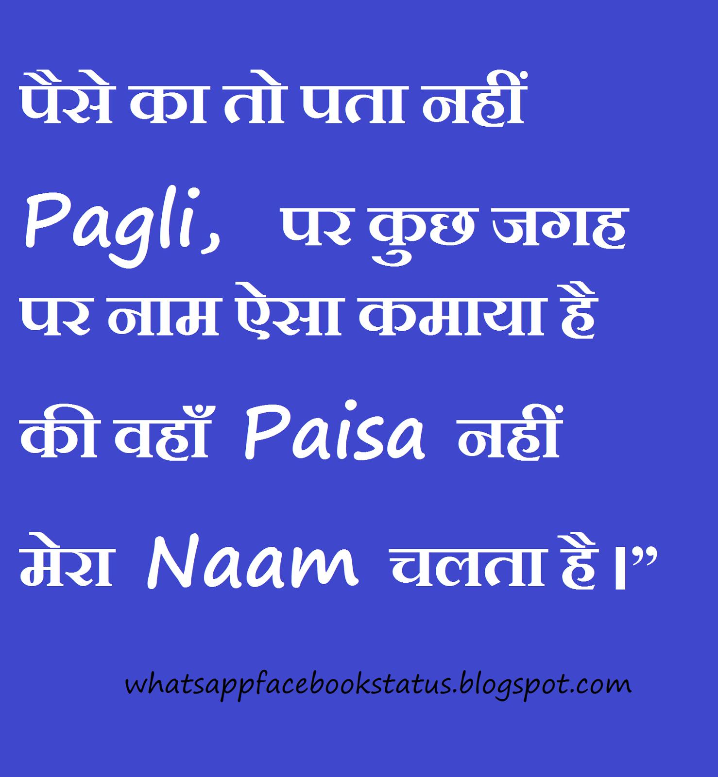 Pagli Paisa Attitude Status For Whatsapp Pagli Status Paisa Status Whatsapp Status Facebook Status Hi Facebook Status Quotes Attitude Status Status Quotes