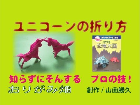 かっこいい動物折り紙の折り方ユニコーン作り方 創作origami Unicorn Youtube 折り紙 ユニコーン 折り紙 おりがみ ラッピング