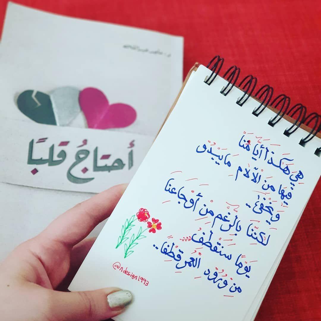 اقتباسات من كتاب أحتاج قلبا د ماجد عبد الله خط Ndesign1993 Calligraphy Typography Typographyart Qoutes Love Passio Book Cover Cover Books