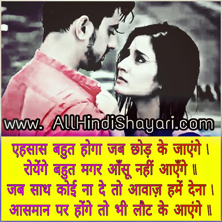 True love Status in Hindiएहसास बहुत होगा जब छोड़ के जाएंगे