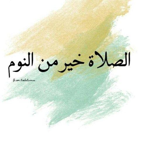 الصلاة خير من النوم Cover Photo Quotes Photo Quotes Islamic Images