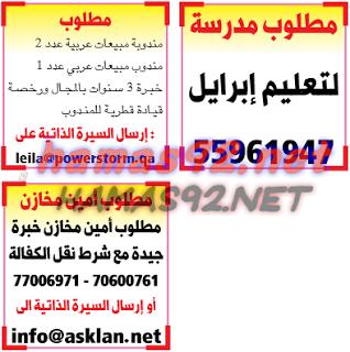 وظائف شاغرة فى قطر اعلانات وظائف جريدة الشرق الوسيط 13 2 2016 Periodic Table