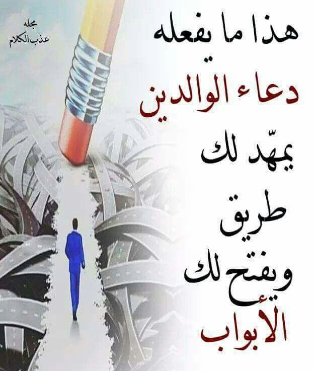 هذا مايفعله دعاء الوالدين Book Qoutes Arabic Quotes Beautiful Quotes