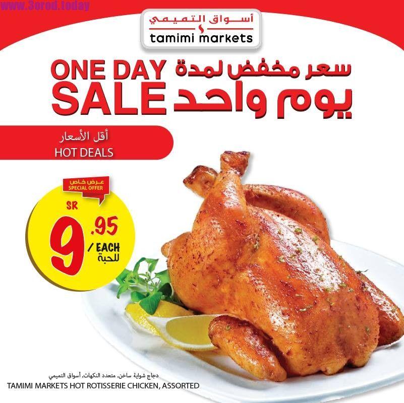 عروض التميمي ليوم الاثنين فقط 24 7 2017 عروض حصرية ليوم واحد فقط عروض اليوم Rotisserie Chicken Hot Deals Chicken