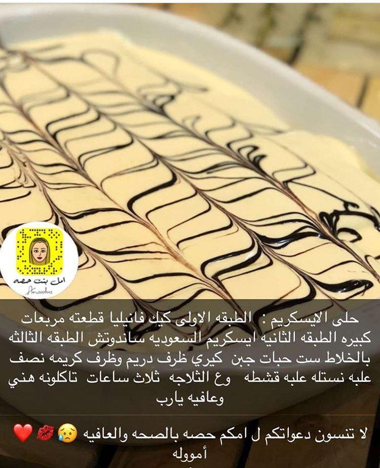 Pin By Ramya On حلويات تحلية حلى صواني حلى قهوة صينية Save Food Yummy Food Dessert Cooking Recipes