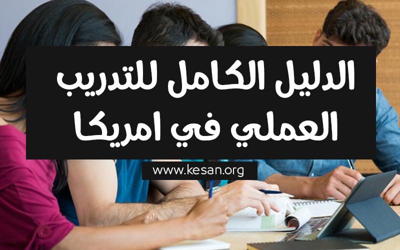 الدليل الكامل للتدريب العملي في امريكا Tech Company Logos Company Logo Kesan