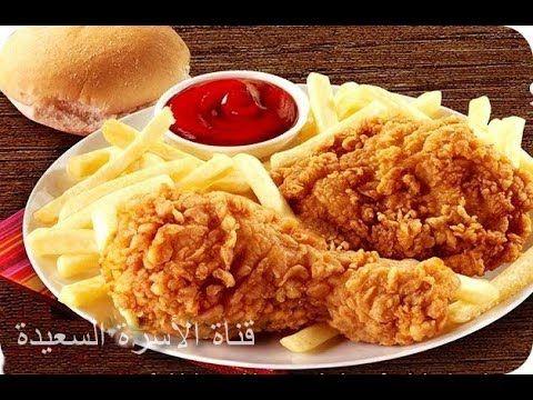 طريقة عمل دجاج كنتاكي المقرمش قناة الأسرة السعيدة Food Arabic Food Chicken