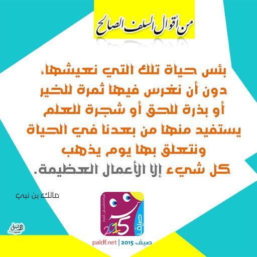 متجدد من أقوال السلف الصالح الصفحة 2 Islam