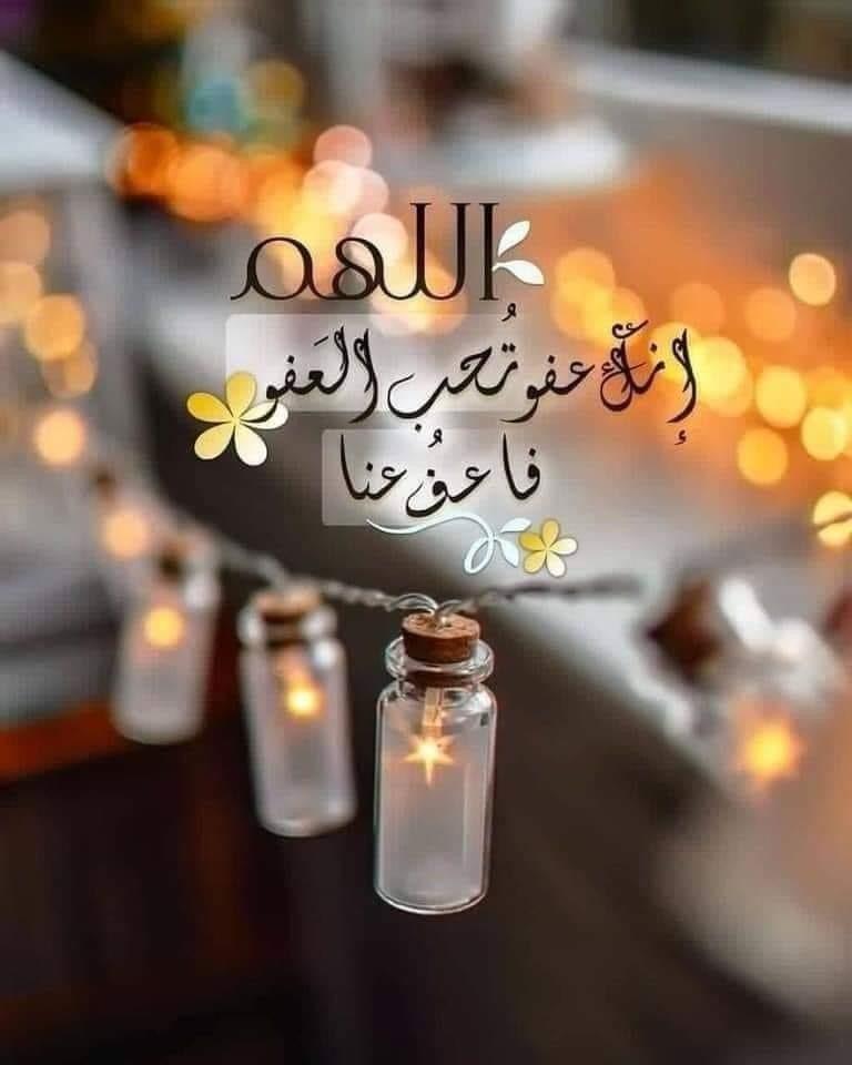 اللهم انك عفو تحب العفو فاعف عنا Ramadan Images Beautiful Islamic Quotes Princess Decorations