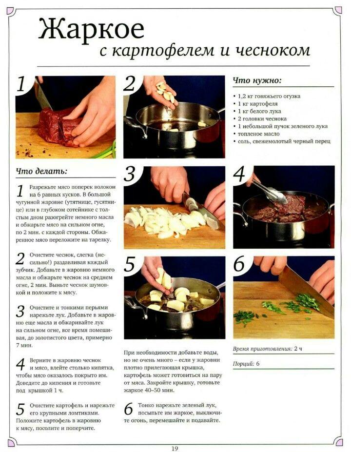 Жаркое с картофелем и чесноком | Блюда из говядины ...
