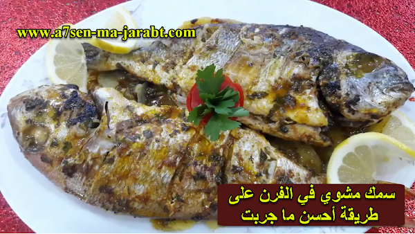 سمك مشوي في الفرن على طريقة احسن ما جربت Food Meat Chicken
