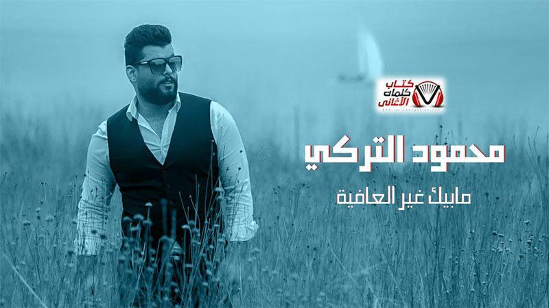 كلمات اغنية مابيك غير العافية محمود التركي Itunes Gift Cards Songs Movie Posters