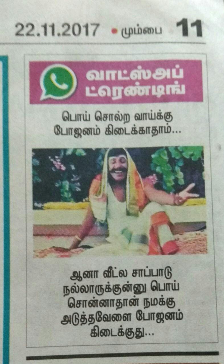Pin by preethi KUMAR on TAMILAN Comedy quotes, Tamil