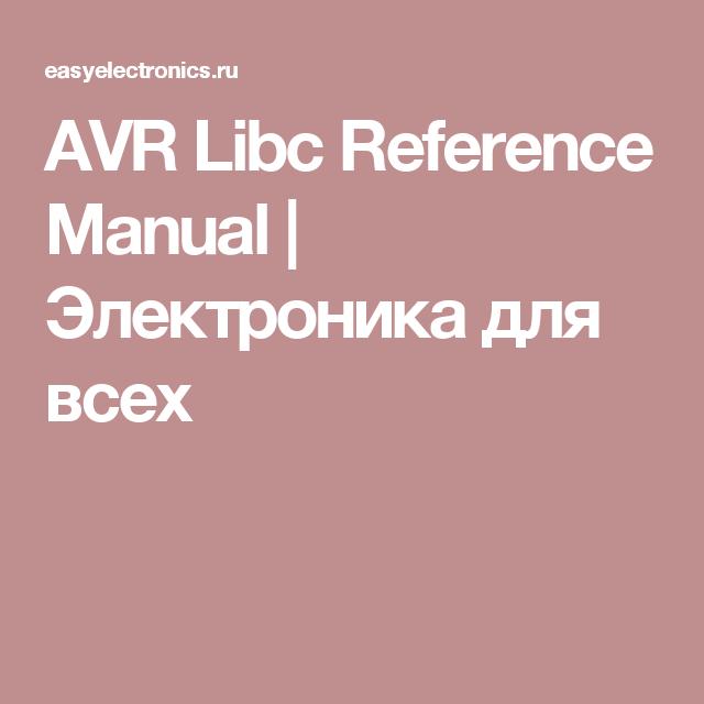 avr libc reference manual avr pinterest rh pinterest com avr libc reference manual inline assembler cookbook avr-libc reference manual 1.7.1