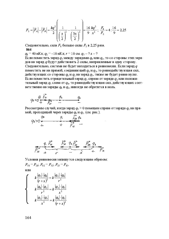 Гдз степaновa физикa