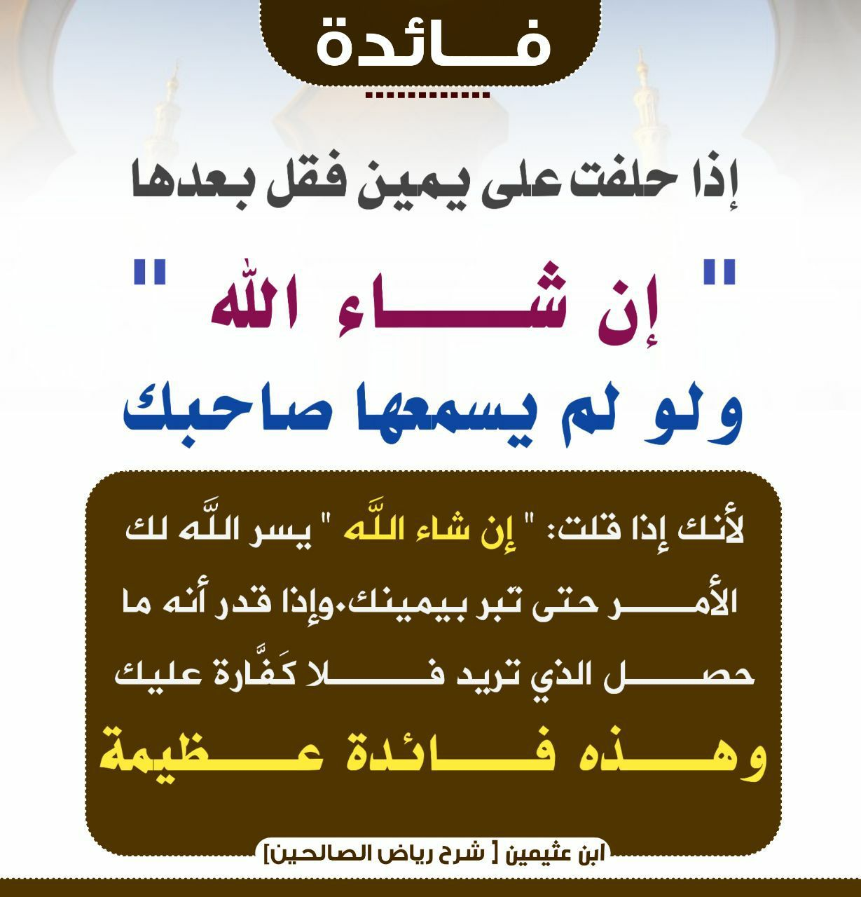 Pin By الأثر الجميل On أقوال الصحابة والعلماء Islam Beliefs Islam Beliefs