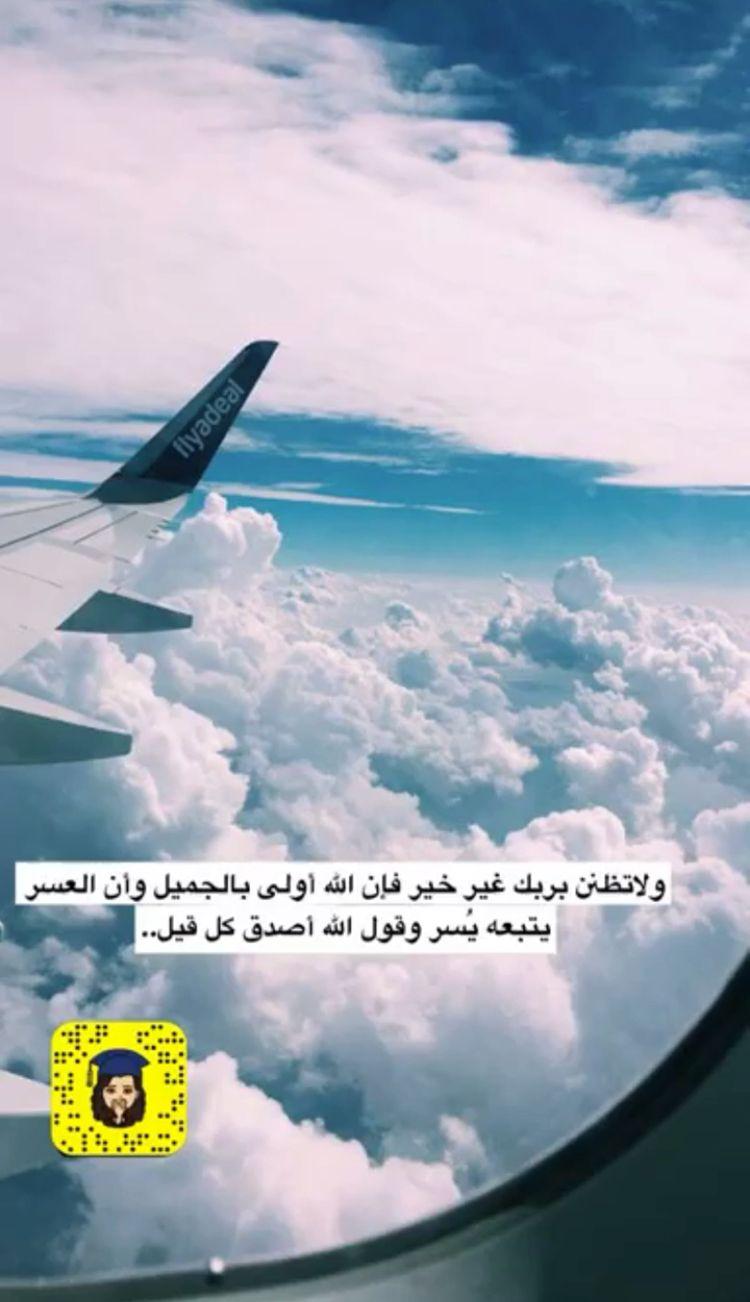 اقتباسات اقتباس سنابات سناب شات تصويري صوره صور غيوم طيران سفر Snapchat Photo Clouds T Beautiful Arabic Words Airplane View Full Body Gym Workout