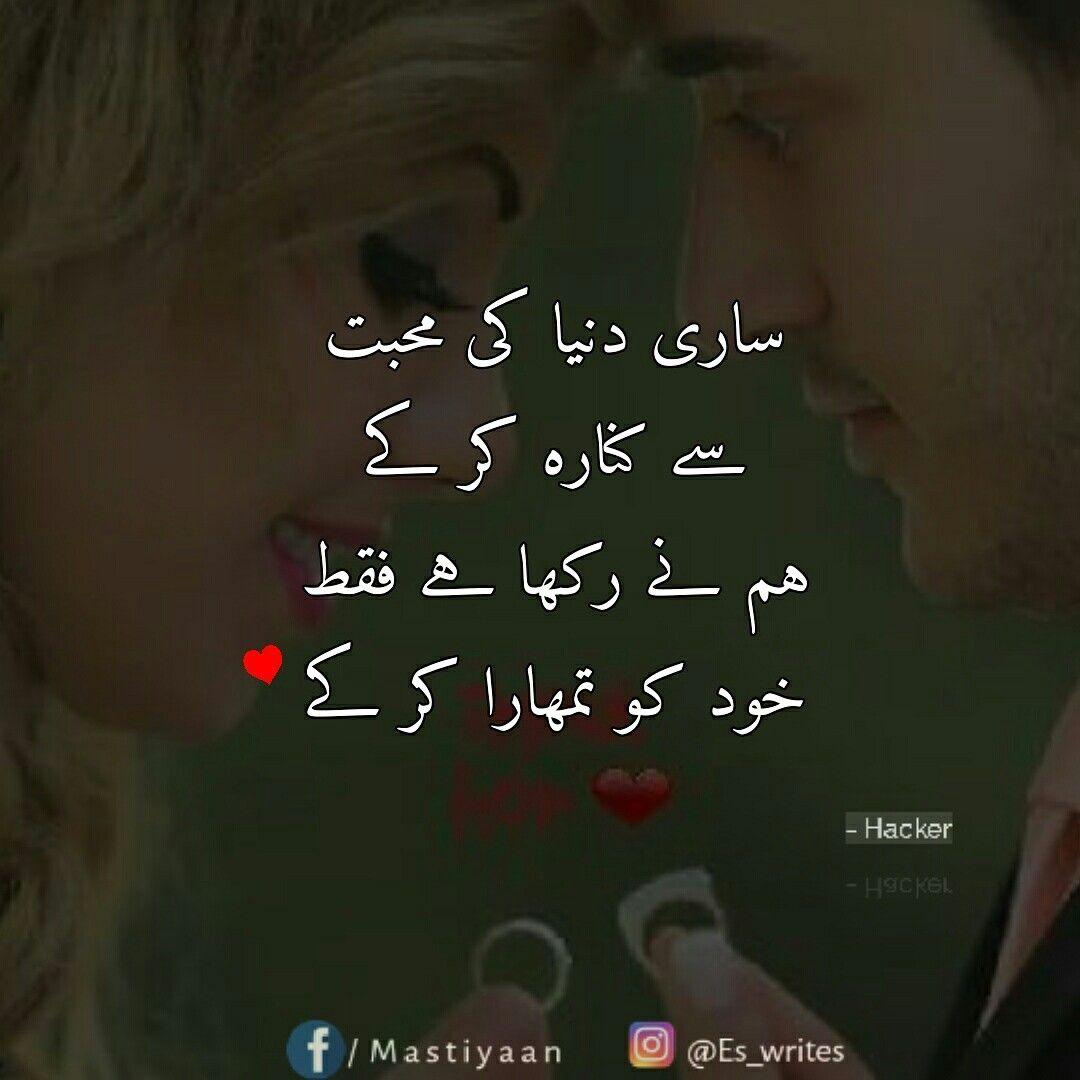 Mastiyaan Urdu Shairi Best Urdu Poetry Urdu Poetry Sad Poetry Love