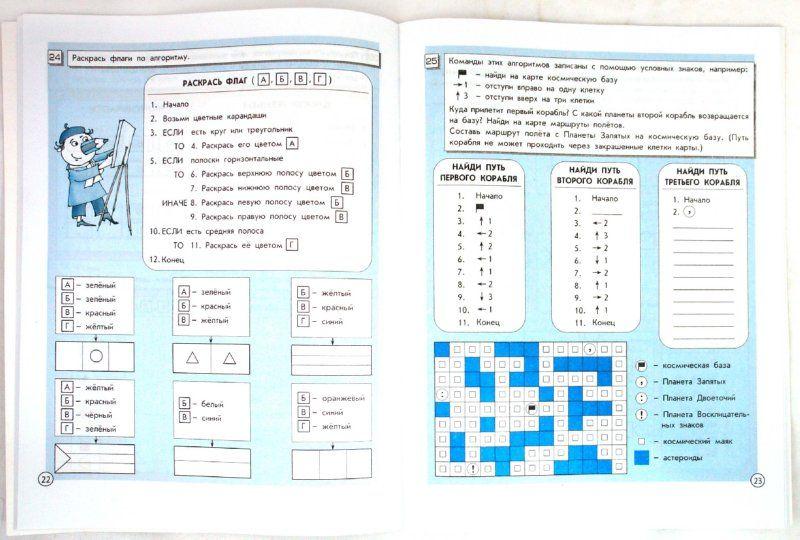 Гдз по информатике 5 класс спиридонова суворов