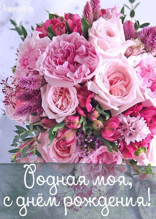 С днём рождения жене | С днем рождения, Розы, Красные розы