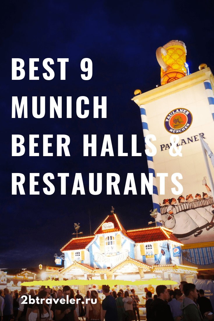 The best beer halls in Munich (Germany) в 2020 г
