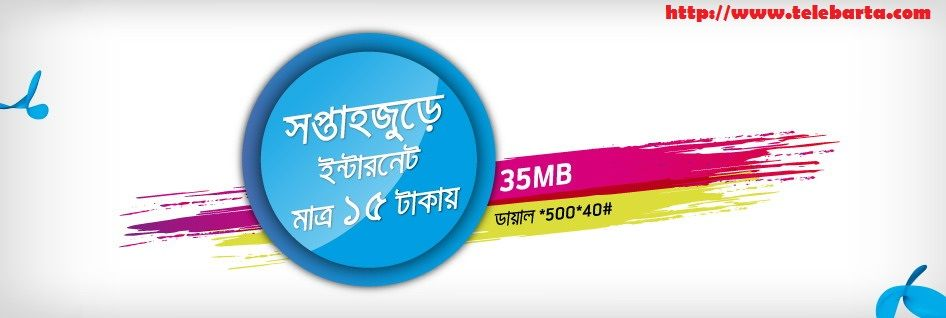 Grameenphone 35MB Internet Pack!