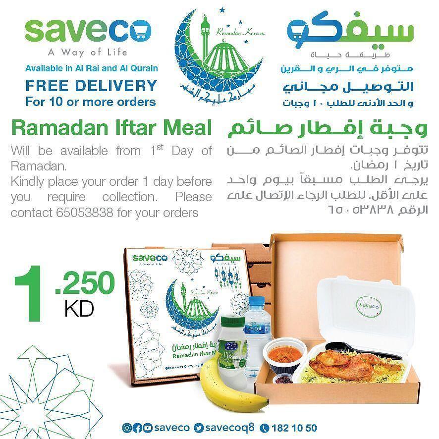 سيفكو يوفر وجبات افطار صائم بداية من شهر رمضان المبارك للطلب المسبق الرجاء الاتصال Saveco Iftar Meals Starting From Ramadan Instagram Posts Iftar Ramadan