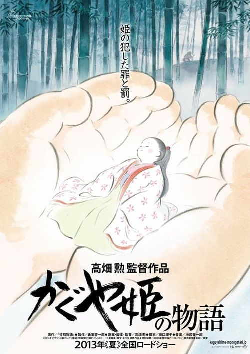 Studio Ghibli have officially announced their next two releases, to be in theatres in 2013. Hayao Miyazaki's 'Kaze Tachinu' (The Wind Rises), and Isao Takahata's 'Kaguya-hime no Monogatari' (The Tale of Princess Kaguya).